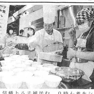 八幡浜新聞 平成25年4月28日に冷製ちゃんぽんの記事が掲載されました