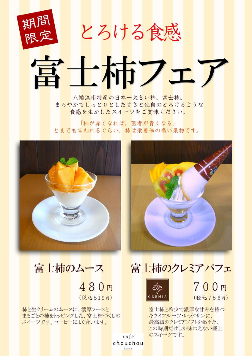 富士柿フェア
