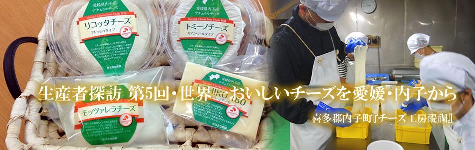 チーズ工房醍醐