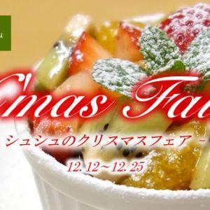 カフェchouchou「クリスマスフェア」