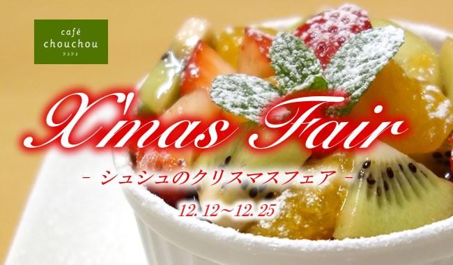クリスマスフェア2015