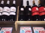 道上伯のワイン