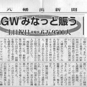 平成26年のGW(八幡浜新聞)