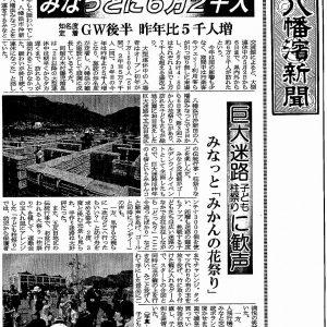 平成27年のGW(八幡浜新聞)