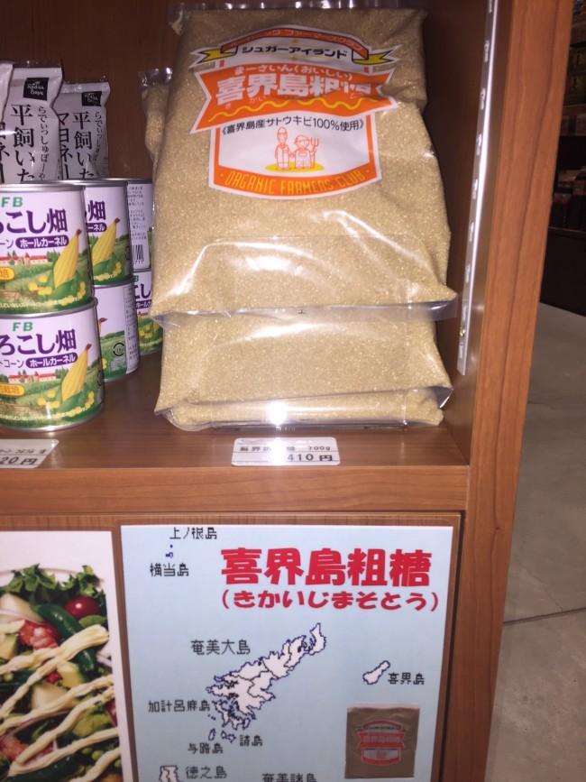 喜界島粗糖