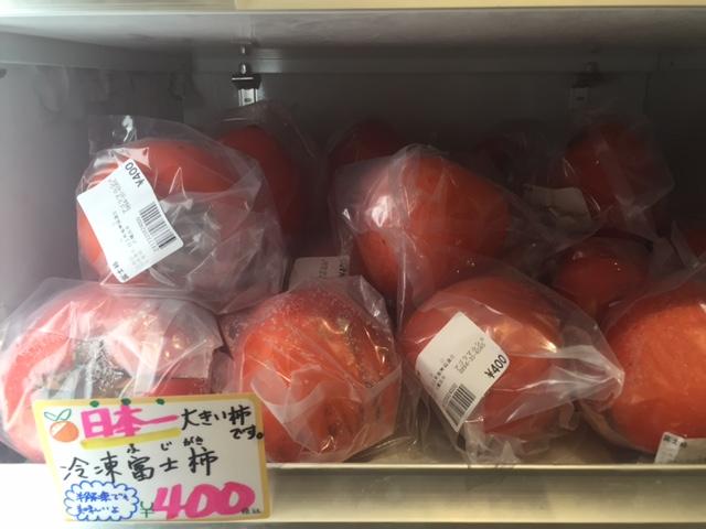 冷凍富士柿