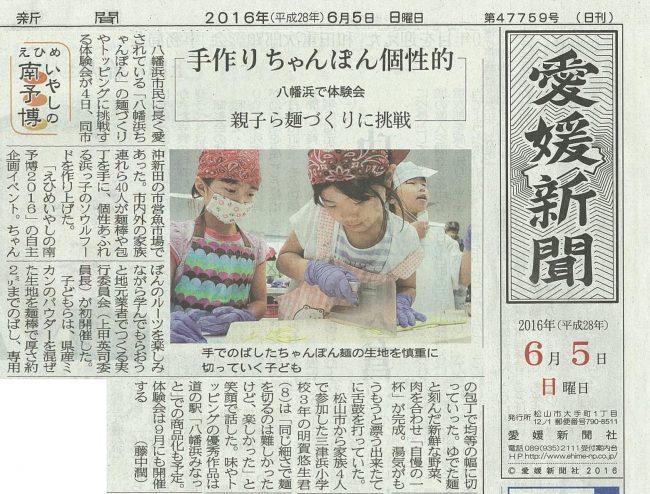 愛媛k新聞記事