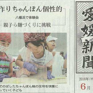 「手打ちちゃんぽん体験会」について愛媛新聞・八幡浜新聞に取り上げられました