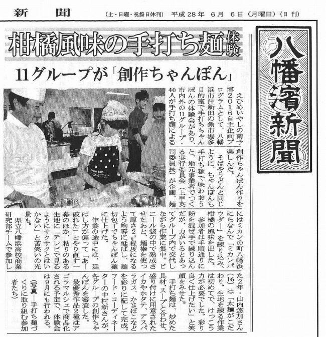 八幡浜新聞