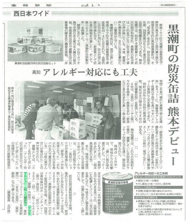 防災缶詰・産経新聞記事