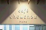 カフェchouchou