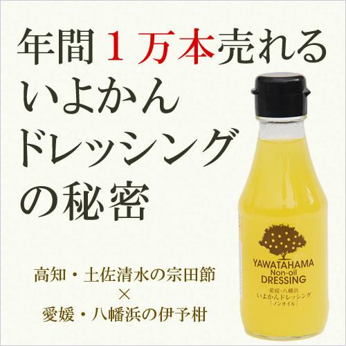 愛媛八幡浜・伊予柑ドレッシング