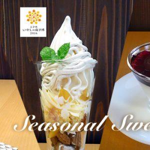 【秋限定】カフェ・シュシュ「Seasonal Sweets」