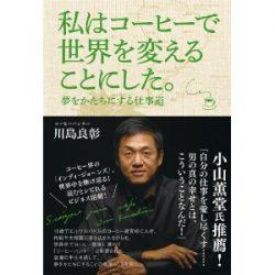 川嶋さんの本