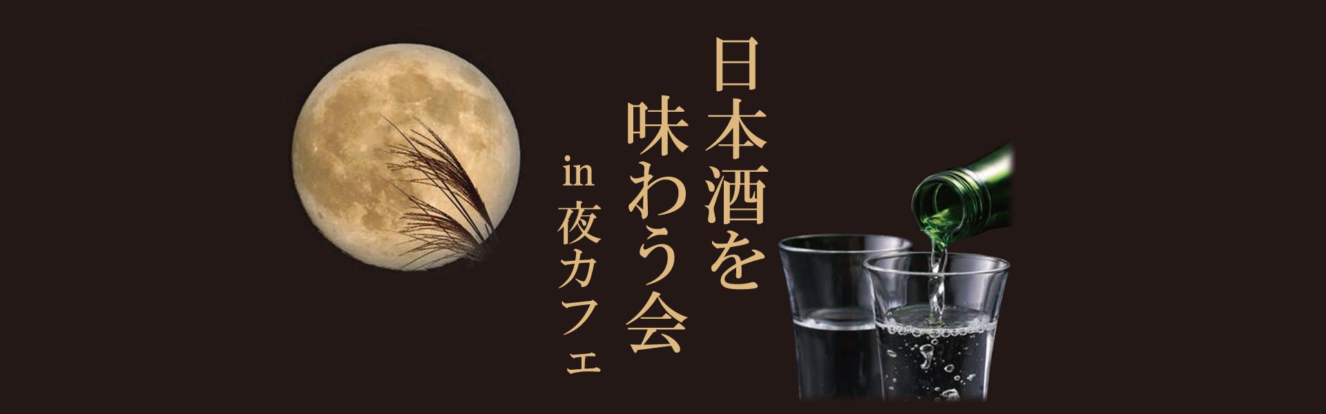 日本酒を味わう会 in 夜カフェ