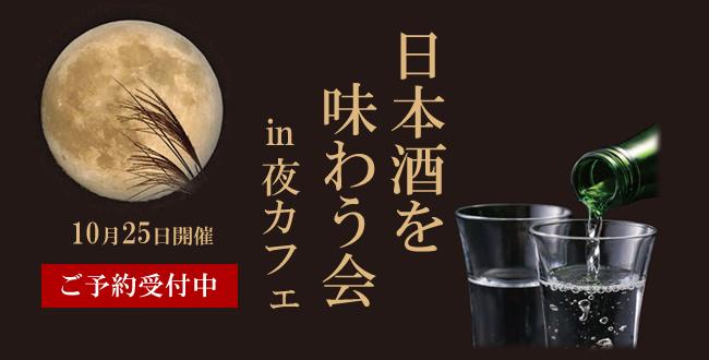 日本酒を味わう会