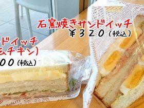 石窯焼きサンドイッチ
