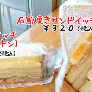 【パン工房】サンドイッチはじめました。