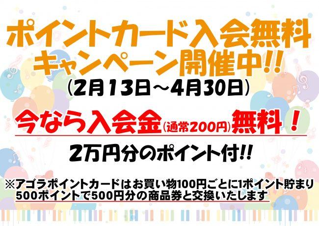 ポイントカード入会無料キャンペーン