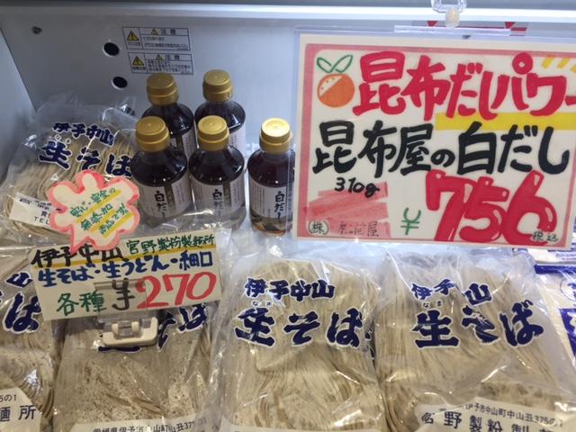 松前屋さんの昆布の白出汁