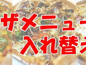 新しいピザメニュー