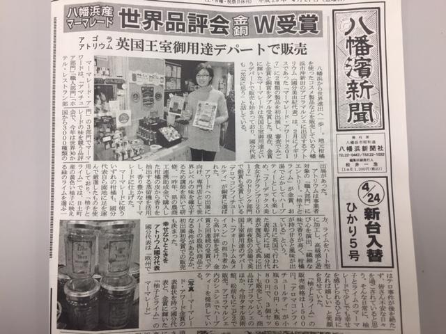 八幡浜新聞掲載