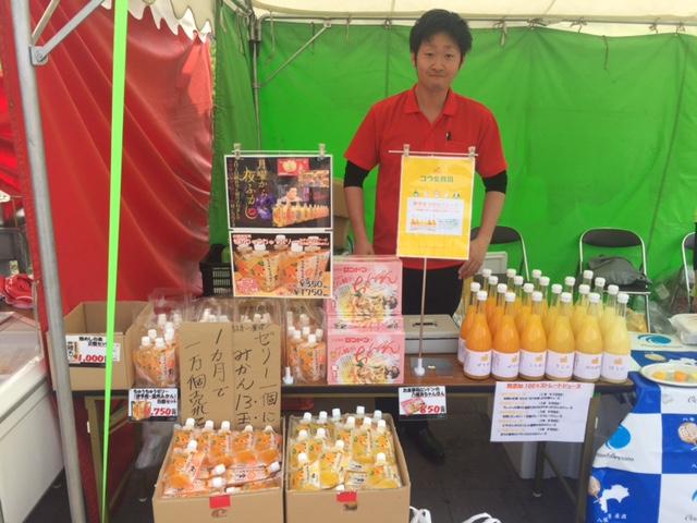 八幡浜・柑橘ジュース