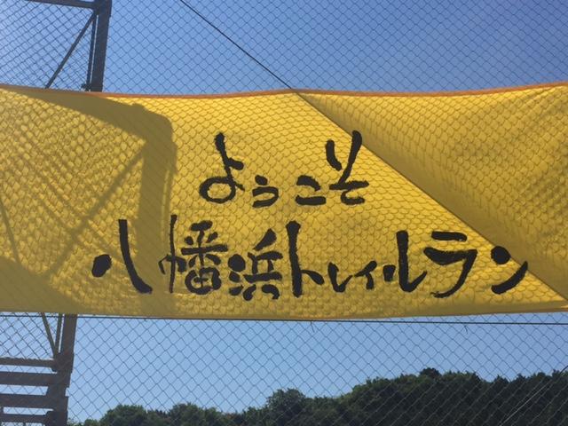 八幡浜トレイルランニング大会