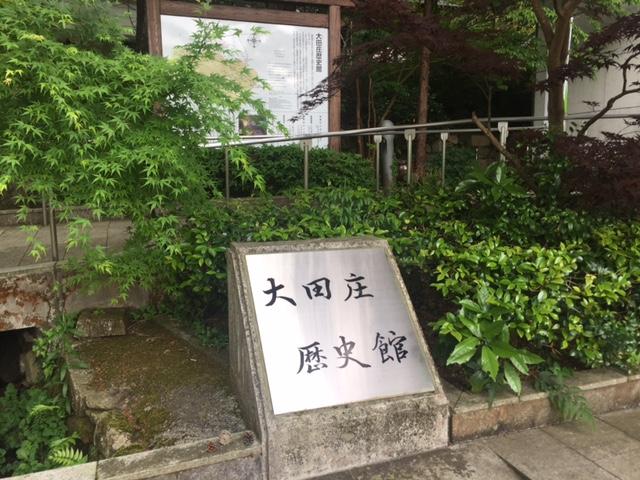大田庄歴史館