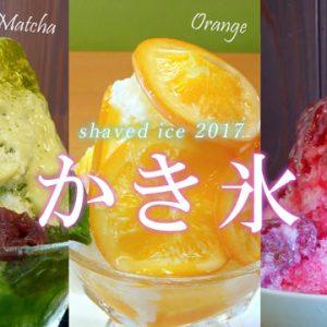 【2017年夏季限定】カフェ・シュシュの「かき氷」