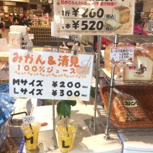 地域の特産品・蜜柑ジュース