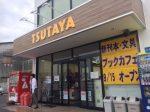 TSUTAYA八幡浜店