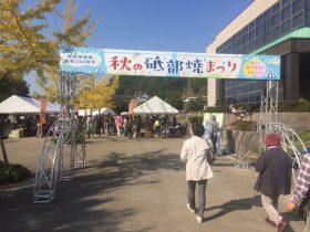 秋の砥部焼祭り1