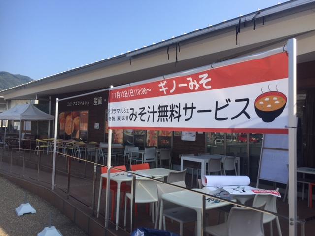 味噌汁サービス
