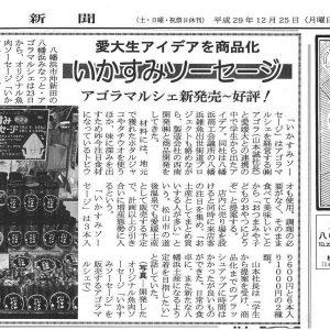 八幡浜新聞に新商品「いかすみソーセージ」が取り上げられました。