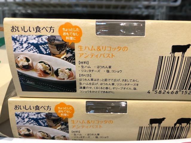 醍醐のチーズ2