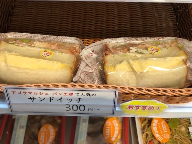 パン工房特製サンド