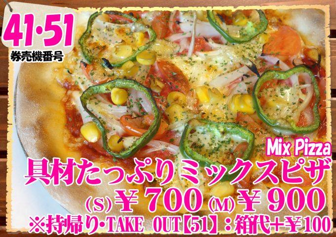 具材たっぷりミックスピザ