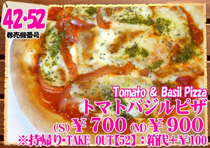トマトバジルピザ