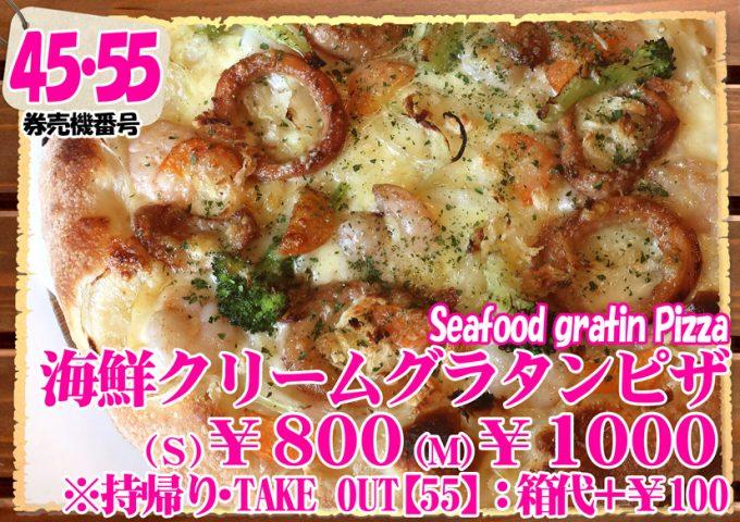 海鮮クリームグラタンピザ