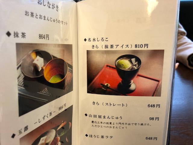 山田屋まんじゅうカフェ6