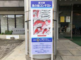 魚の絵コンテスト