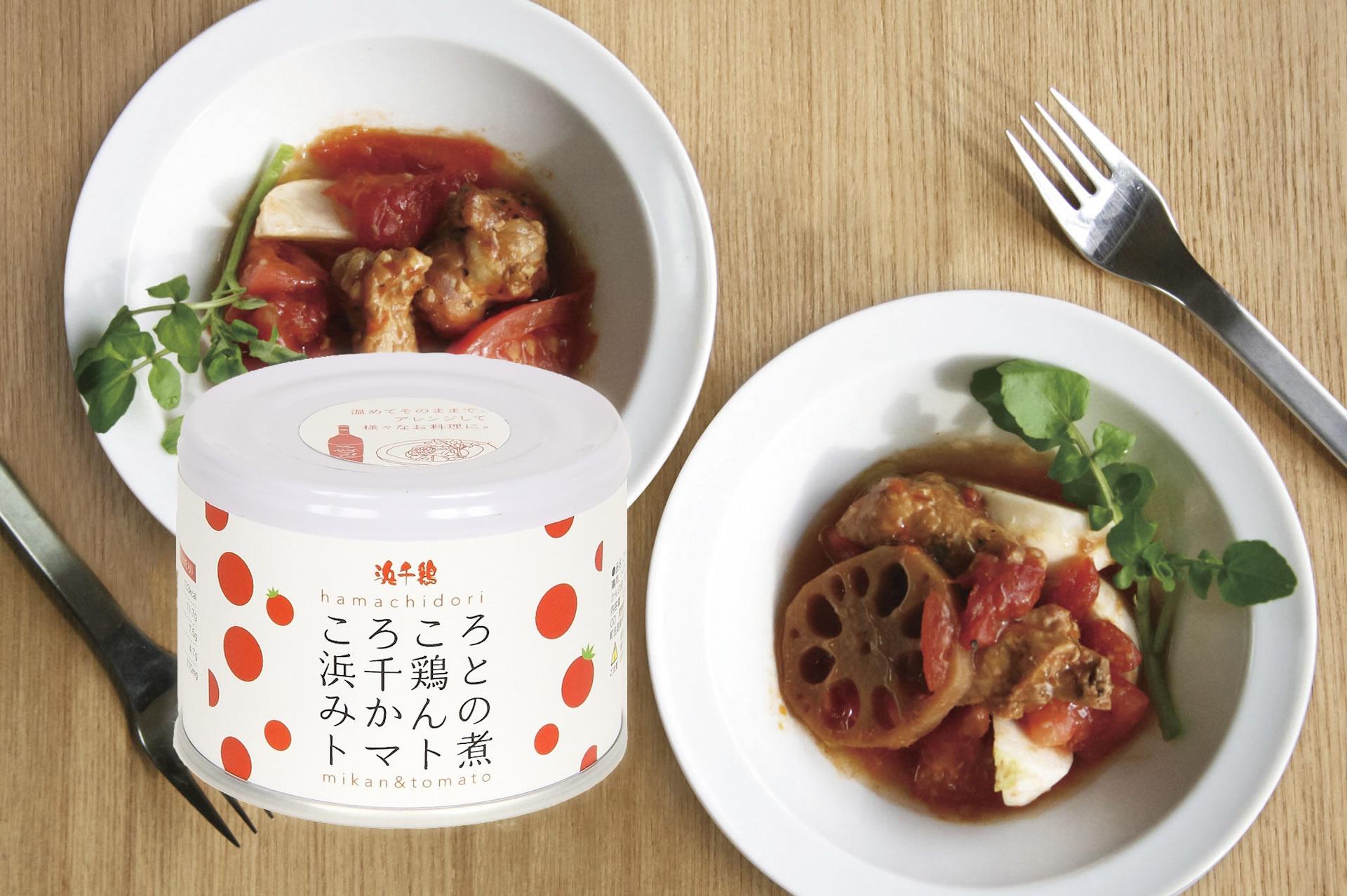 ころころ浜千鶏とみかんのトマト煮