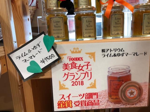 金賞マーマレード