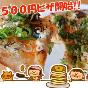 500円ピザはじめました。