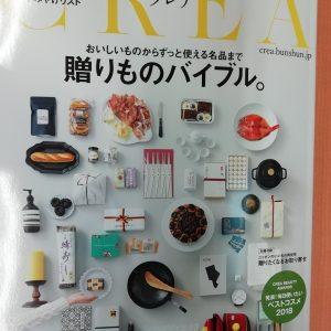 鯛ソーセージ「CREA」12月号・贈りもの特集に掲載されました!