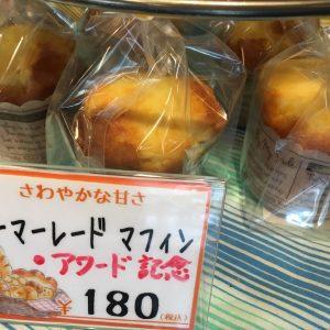 マーマレードパンが登場!