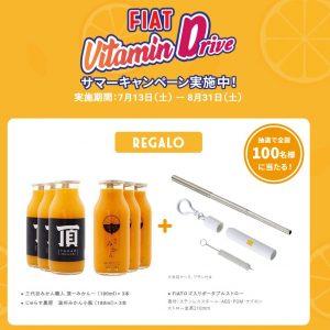 Vitamin Driveプレゼントキャンペーンに八幡浜産みかんジュース!