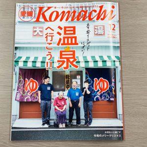 2019年「komachi12月号」様に掲載していただきました