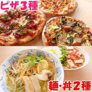 新作チャンポン・丼・ピザ 5種